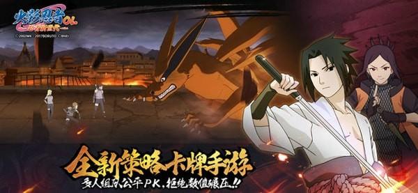 火影忍者OL3.45.27