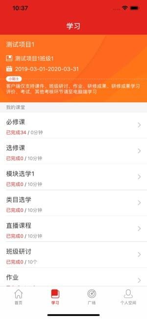 学习公社app2.8.7