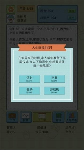 中国式人生1.1.0