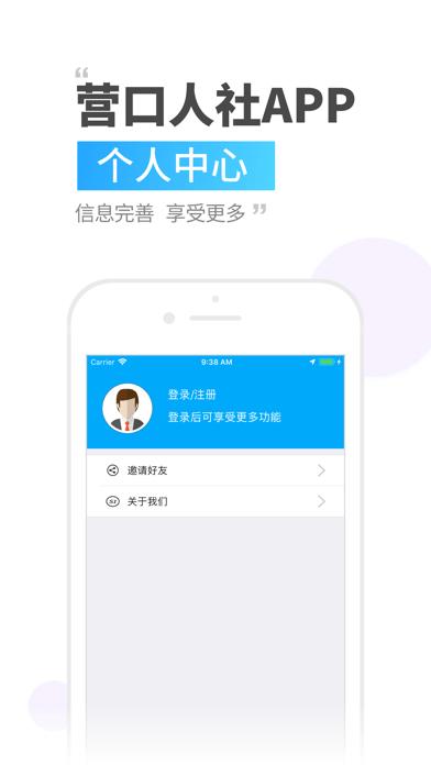 营口人社app2.9.3.6