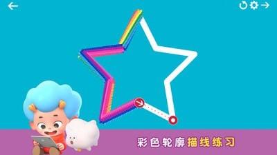 彩虹连笔字