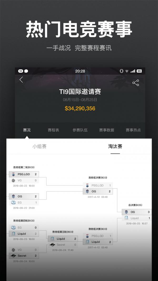 VP电竞3.5.0