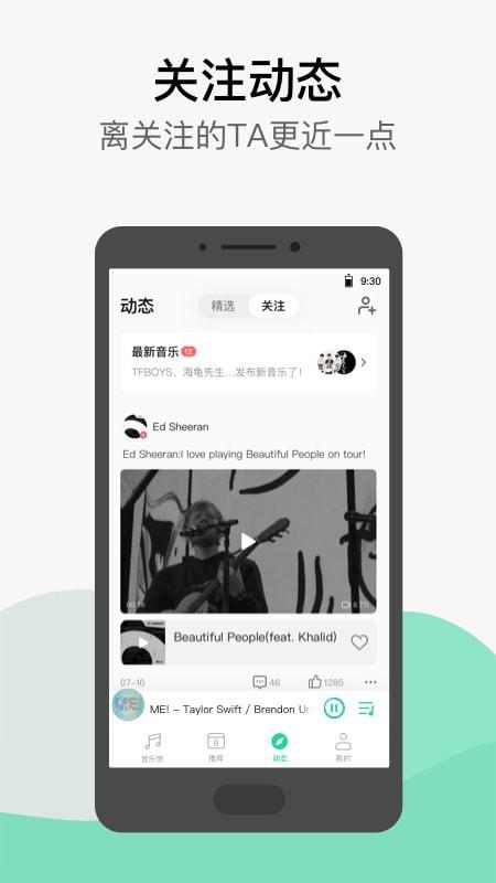 QQ音乐手机版9.15.0.6