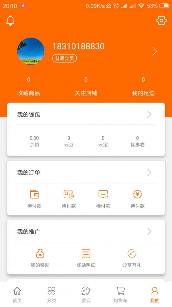 华云数字2.7.0