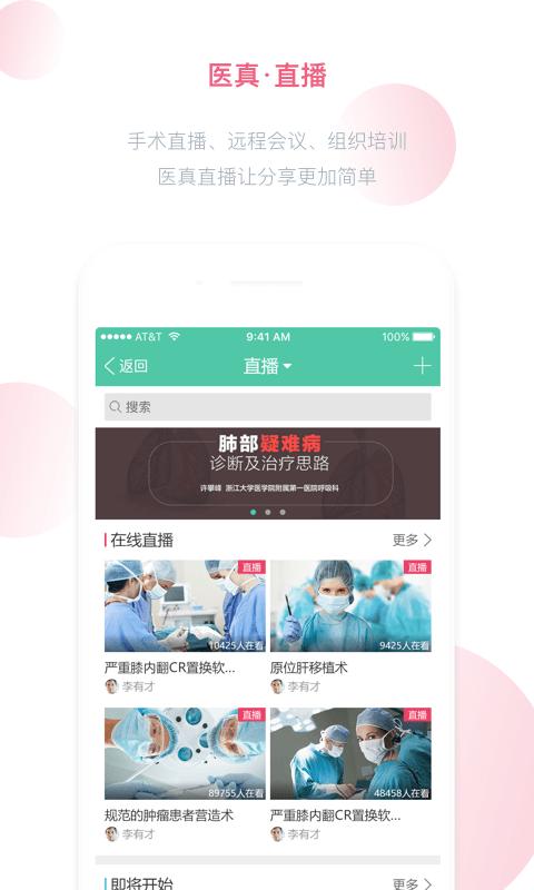 医真云1.0.20