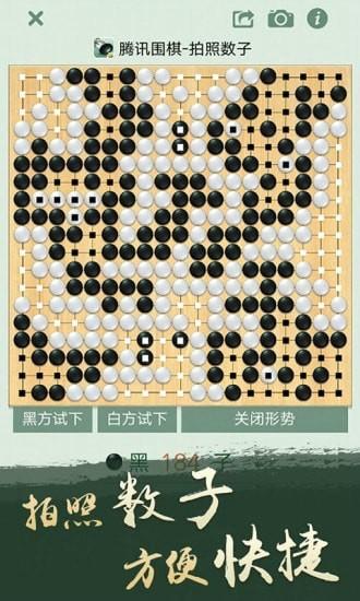 腾讯欢乐五子棋