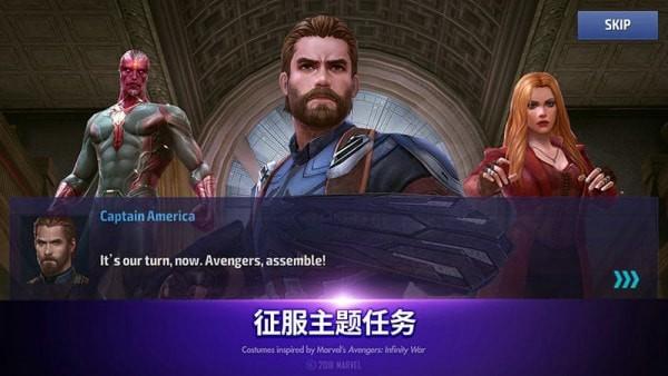 漫威未来之战5.6.0