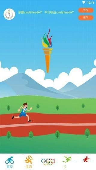 奥运之星1.0.5