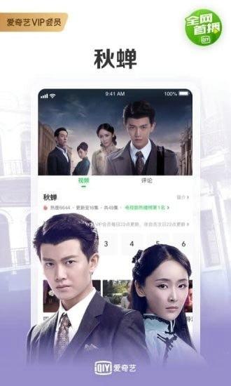 爱奇艺app11.5.0