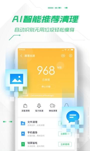 360手机卫士8.6.2