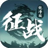 征战纯净版1.0.0