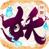 刀剑情缘妖神绘卷1.0.22.0