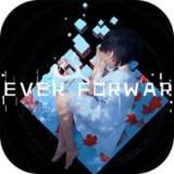 永进Ever Forward