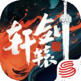 轩辕剑龙舞云山1.18.0