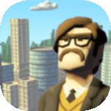 城市缔造者1.0