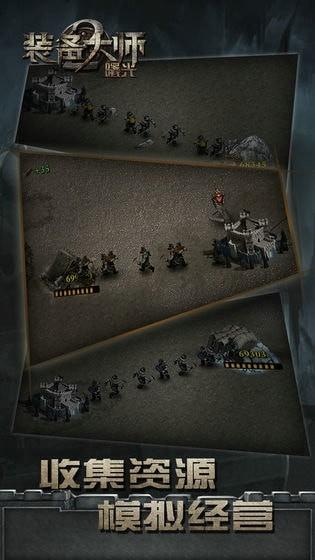 装备大师21.0.0