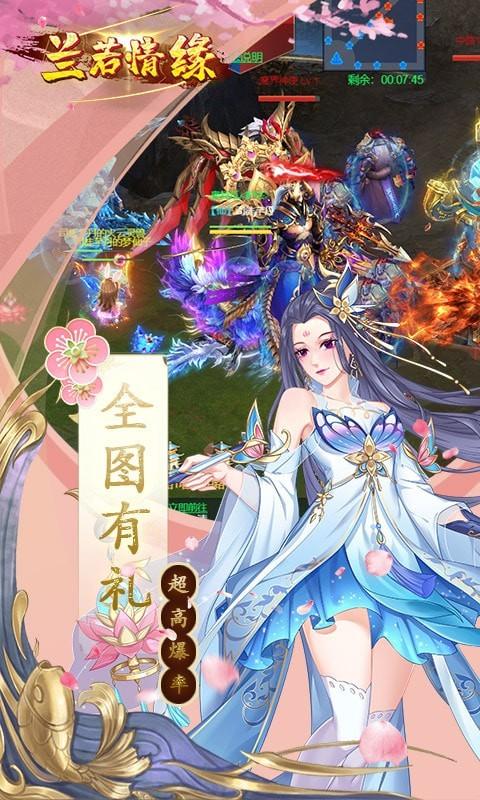兰若情缘天行道1.0.0