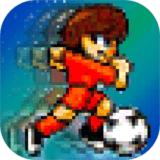 像素足球1.0.0