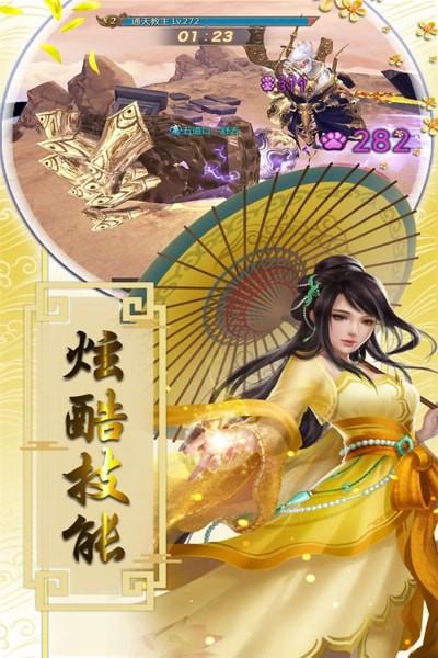 盛世大唐修仙传1.0.0