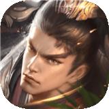 英雄三国志1.3.411