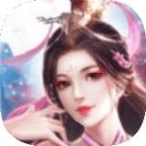 阿苏修仙传1.0