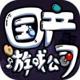国产游戏公司模拟1.0.0