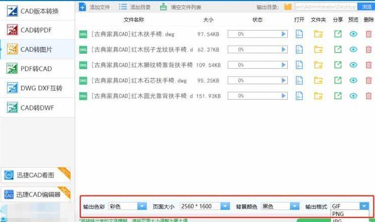 迅捷CAD编辑器怎么把CAD图纸文件快速转换成GIF格式
