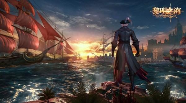 黎明之海1.0