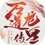 万道龙皇传1.0