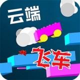 云端飞车1.1.1