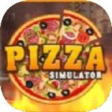 披萨店模拟器1.0