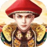 当官做皇帝1.0