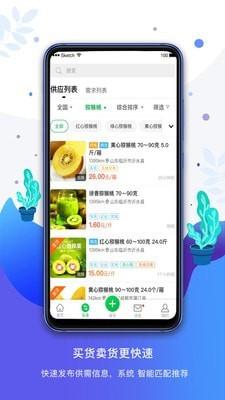 农商通7.5.1