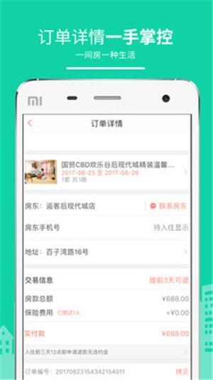 民宿客栈网app下载