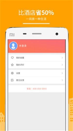 民宿客栈网3.4.6