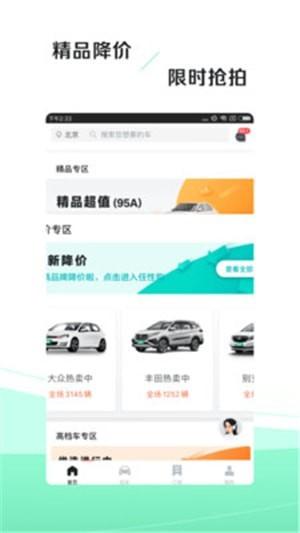 车速拍二手车直卖网app下载