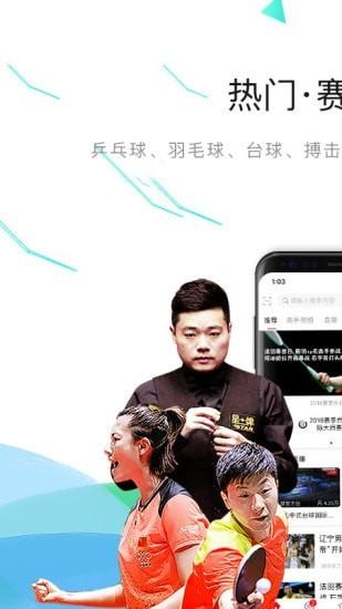 中国体育5.0.0