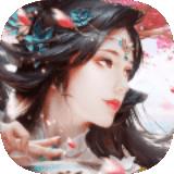 天丹求仙录1.0