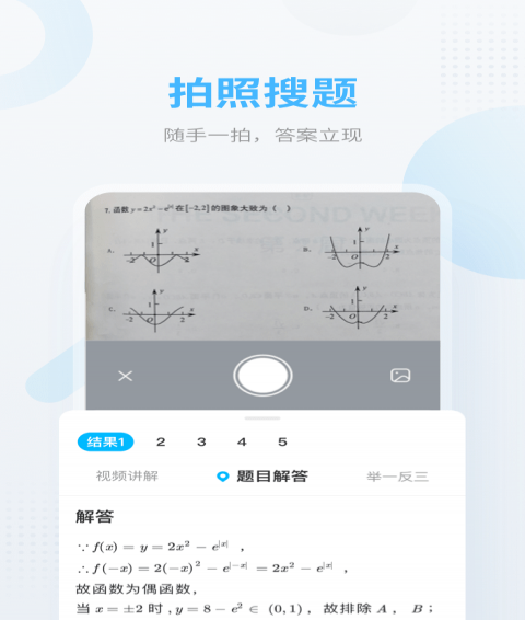 作业帮12.17.0
