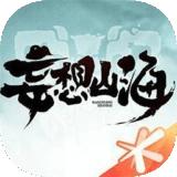 妄想山海1.0