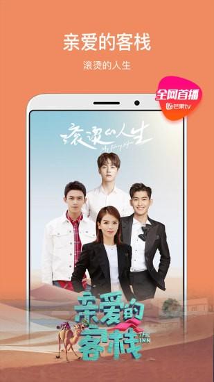 芒果TV6.5.6