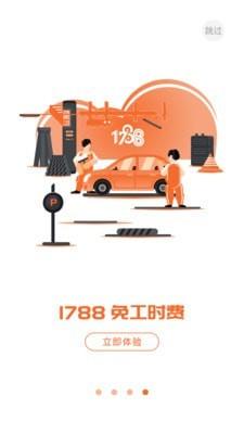 1788车主服务1.2.2
