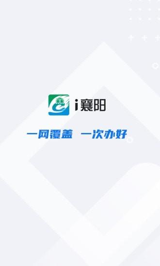 i襄阳1.0.0.1