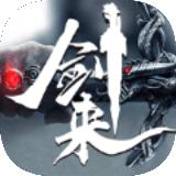剑来妖神记1.0