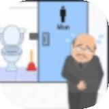 一起来找厕所1.0