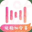 绘影字幕4.1.5