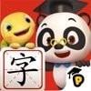 熊猫博士识字20.1.48