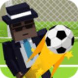 直球暴击3D足球射击1.0