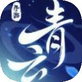 尘世青云1.0