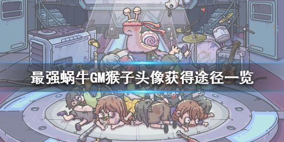 最强蜗牛GM形象怎么兑换 最强蜗牛GM猴子形象获取攻略